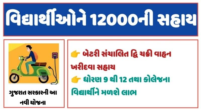 Battery Operated Two Wheeler Scheme 2021-22 | eBike Sahay Yojana Gujarat | Gujarat e-Vehicle Scheme 2021-22