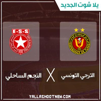 مشاهدة مباراة الترجي التونسي والنجم الساحلي