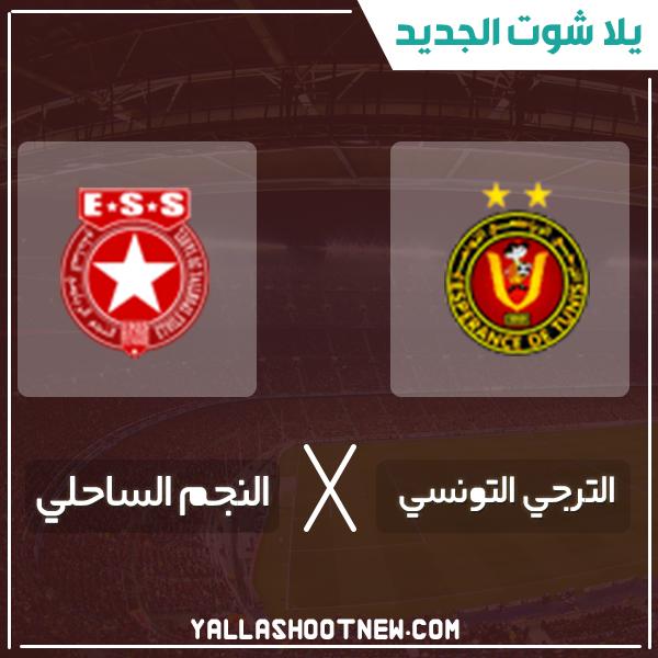 مشاهدة مباراة الترجي التونسي والنجم الساحلي بث مباشر اليوم 15-1-2020 في الدوري التونسي