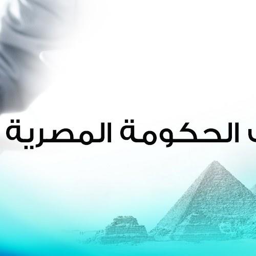 وظائف خالية نشرة وظائف السبت 20/7/2019 لجميع المؤهلات والتخصصات