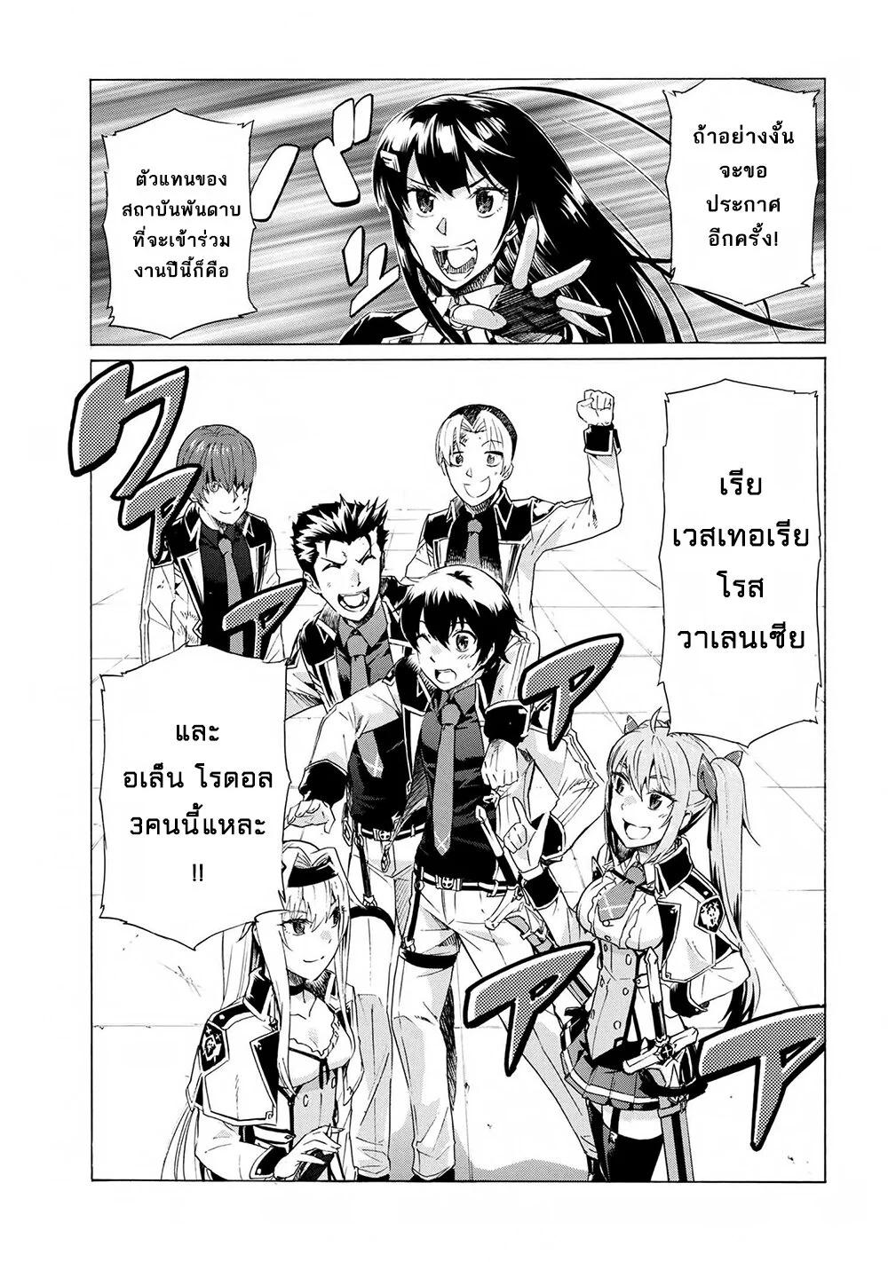 อ่านการ์ตูน Ichioku-nen Button o Renda Shita Ore wa Kizuitara Saikyou ni Natteita ตอนที่ 7 หน้าที่ 35