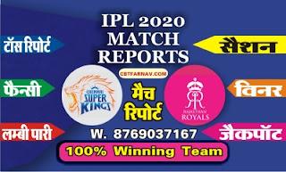 IPL T20 RR vs CSK 4th Today Match Prediction |Chennai vs Rajasthan Winner