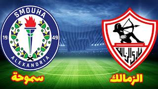 مشاهدة مباراة الزمالك وسموحه بث مباشر 5-10-2020 الدوري المصري
