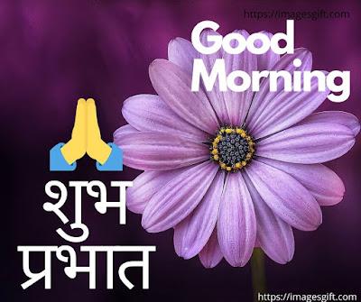suprabhat image download