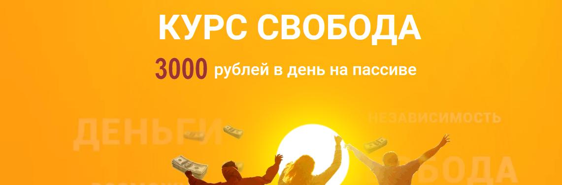 Свобода 3000 рублей в день на пассиве