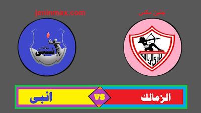 مباراة الزمالك وانبي مباشر 2 يناير والقنوات الناقلة في الدوري المصري الممتاز