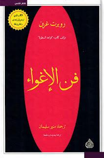 كتاب فن الإغواء