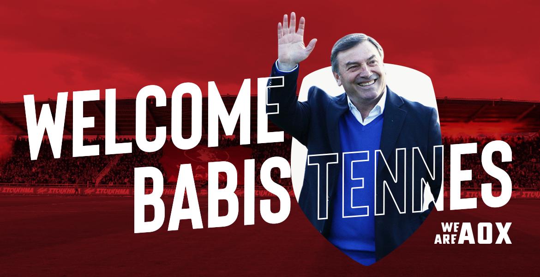 Ο Μπάμπης Τεννές νέος προπονητής του ΑΟΞ