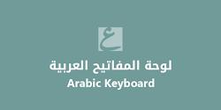 Arabic Keyboard - Tool Untuk Menulis Huruf Arab di Word dan Blog