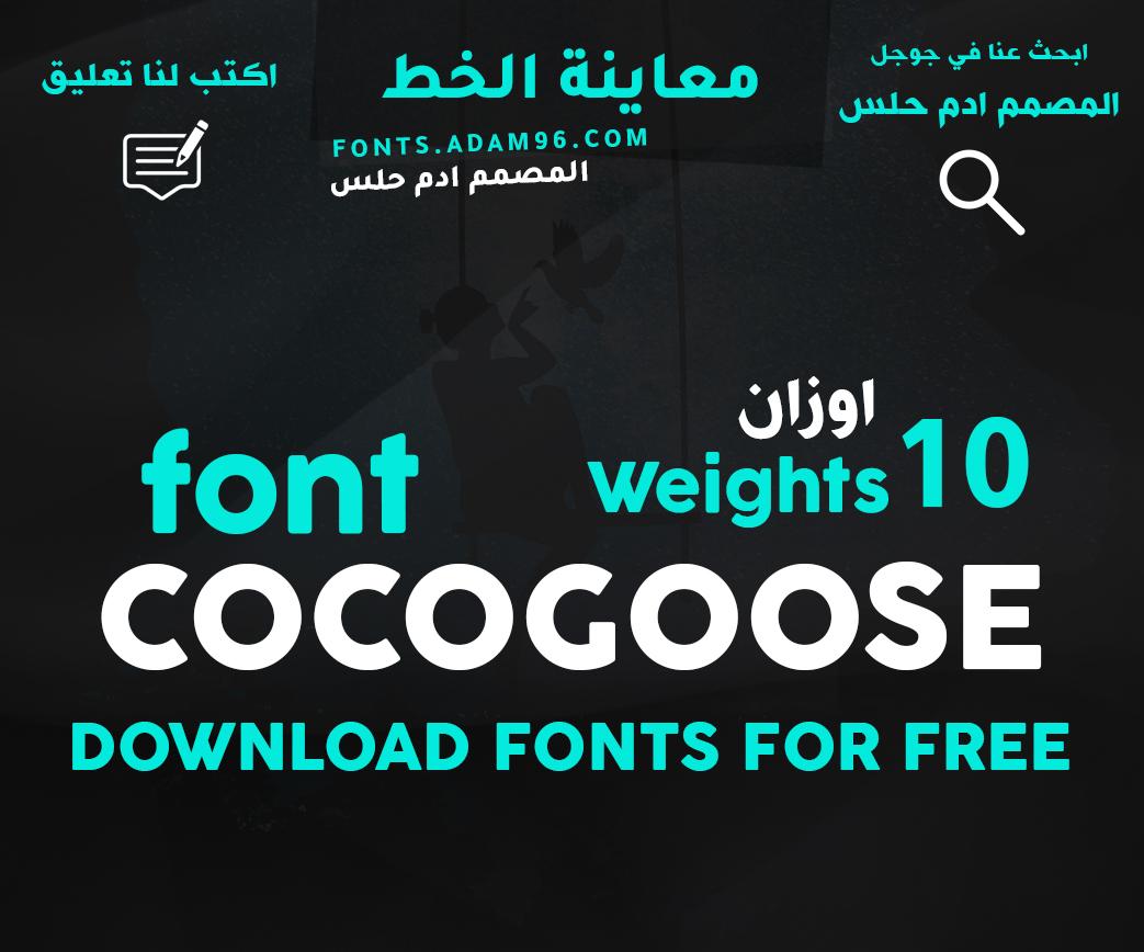 تحميل اروع الخطوط الانجليزية خط Font Cocogoose  للاعلانات مجاناً