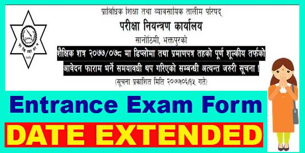CTEVT Entrance Exam Form Last Date