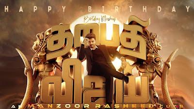 Thalapathy Vijay Birthday Special Mashup 2020 June 22 Tribute To Thalapathy Vijay Manzoor Rasheed