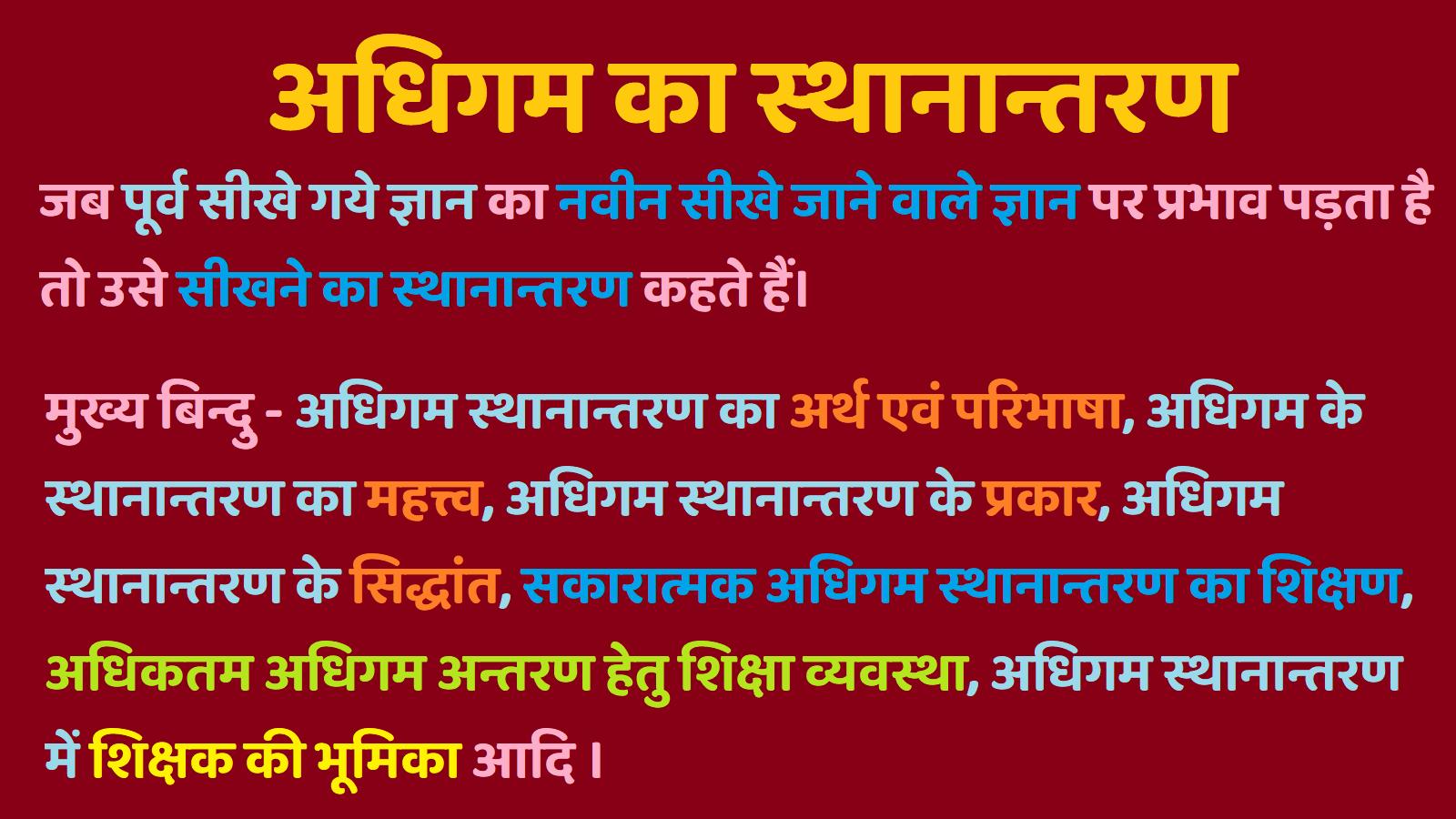 Adhigam Sthanantaran