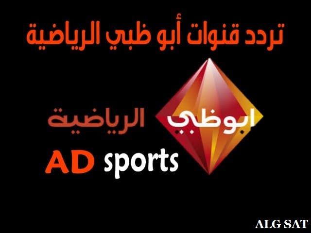 تردد قنوات ابو ظبي الرياضية 2021 Abu dhabi sports