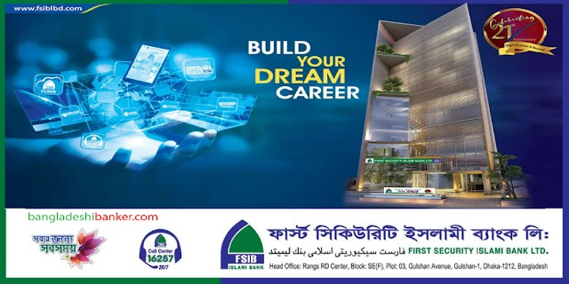Job Circular: Probationary Officer Recruitment At First Security Islami Bank Bangladesh Ltd.