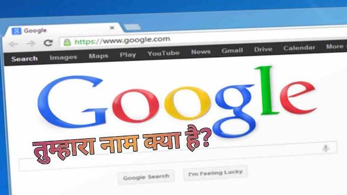 गूगल तुम्हारा नाम क्या है। Google Tumhara naam kya hai