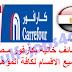 وظائف خالية بكارفور مصر بجميع الاقسام لكافة المؤهلات