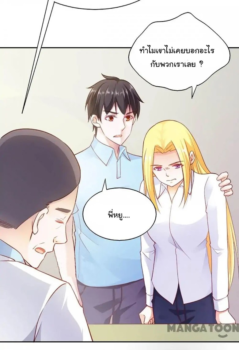 Almight Network - หน้า 11