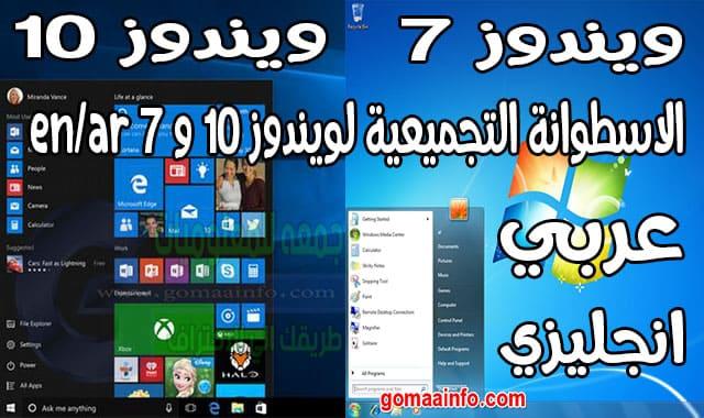 تحميل اسطوانة ويندوز 7 و 10 عربي وإنجليزي