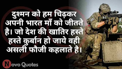 Best Quotes on Indian Army in Hindi
