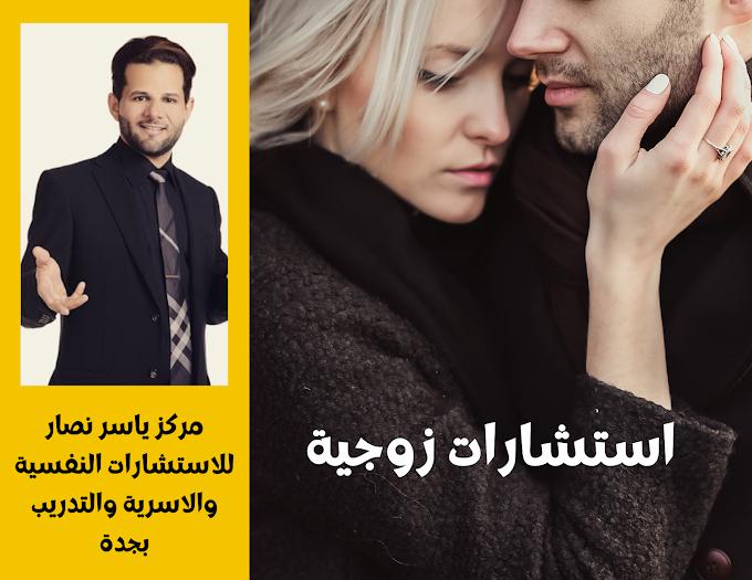 دكتور استشارات زوجية معتمد وثقة في جدة.. مركز ياسر نصار للاستشارات النفسية والأسرية والتدريب 0557373131