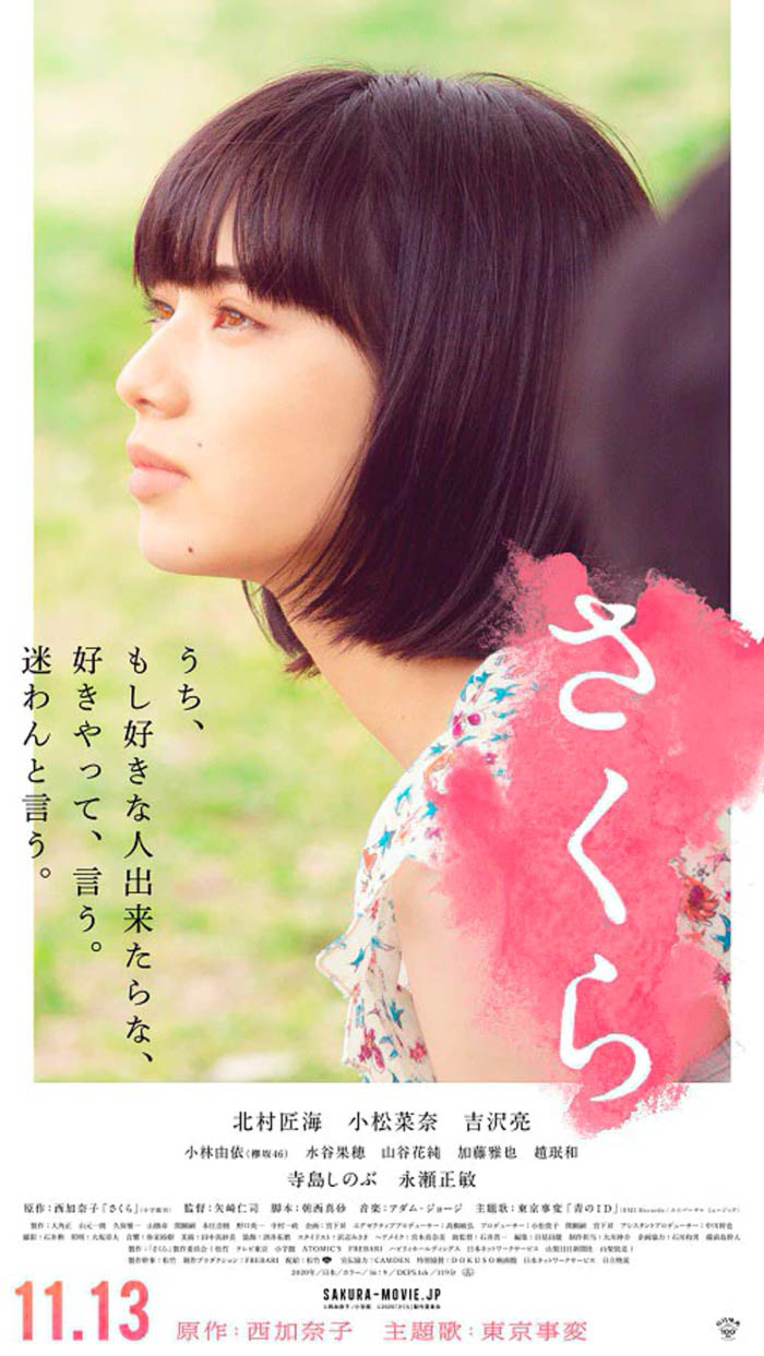 Sakura film - Hitoshi Yazaki - poster (Nana Komatsu)