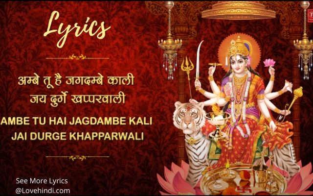 Ambe tu hai jagdambe kali aarti in hindi lyrics