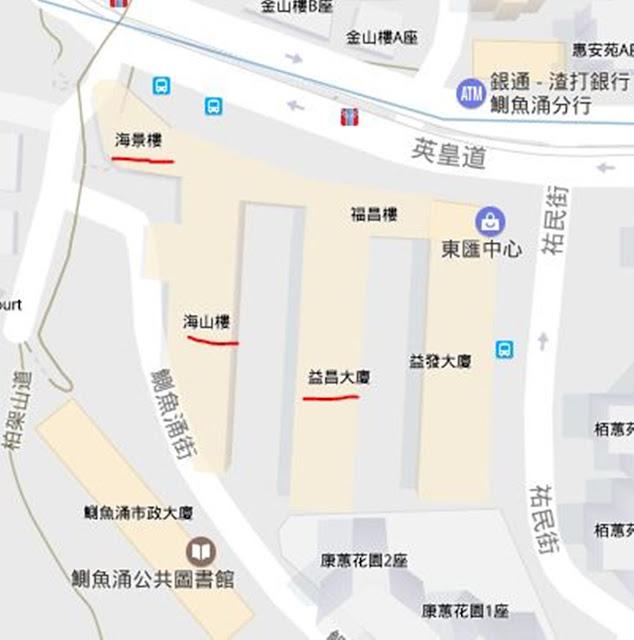 香港怪獸大樓─鰂魚涌海山樓