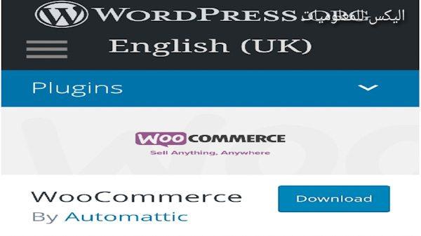 أفضل ملحقات WordPress لعام 2020