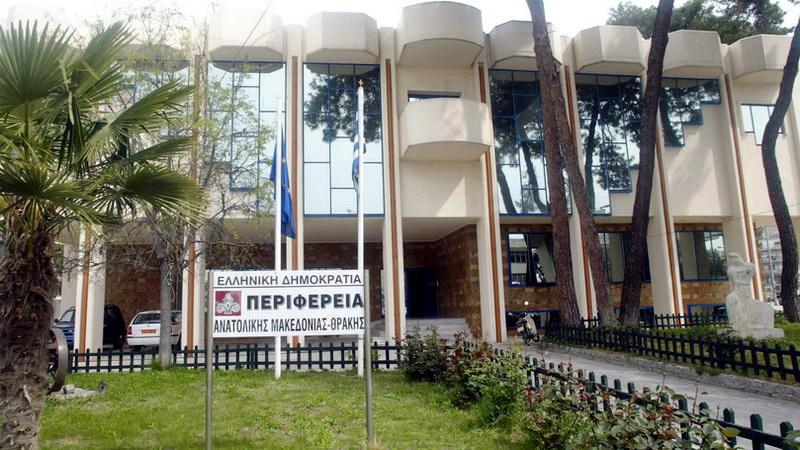 Οριακά πέρασε ο Προϋπολογισμός της Περιφέρειας Αν. Μακεδονίας - Θράκης για το 2021