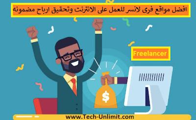 افضل مواقع فرى لانسر Freelancer للعمل على الانترنت وتحقيق ارباح مضمونه