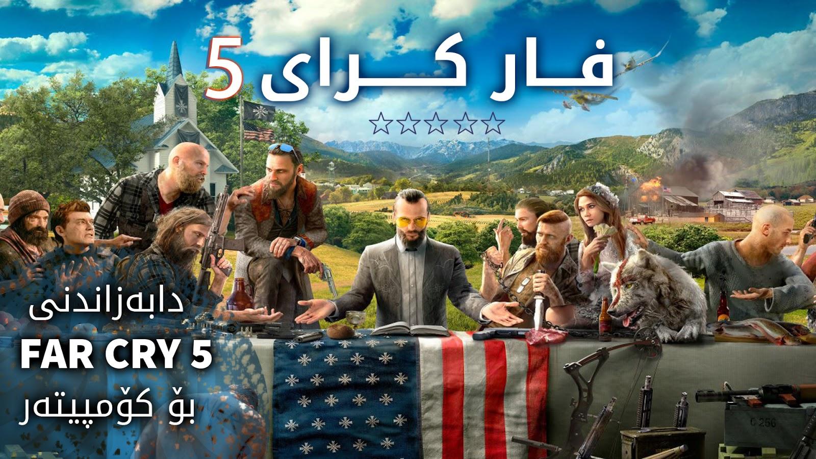 دابهزاندنی یاری Far Cry 5 بۆ كۆمپیتهر