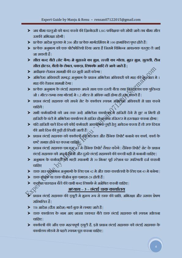 postal manual 7