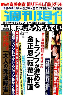 週刊現代 2017年03月04日号 raw zip dl