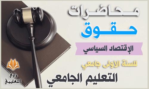 محاضرات و ملخصات في الاقتصاد السياسي للسنة الأولى حقوق