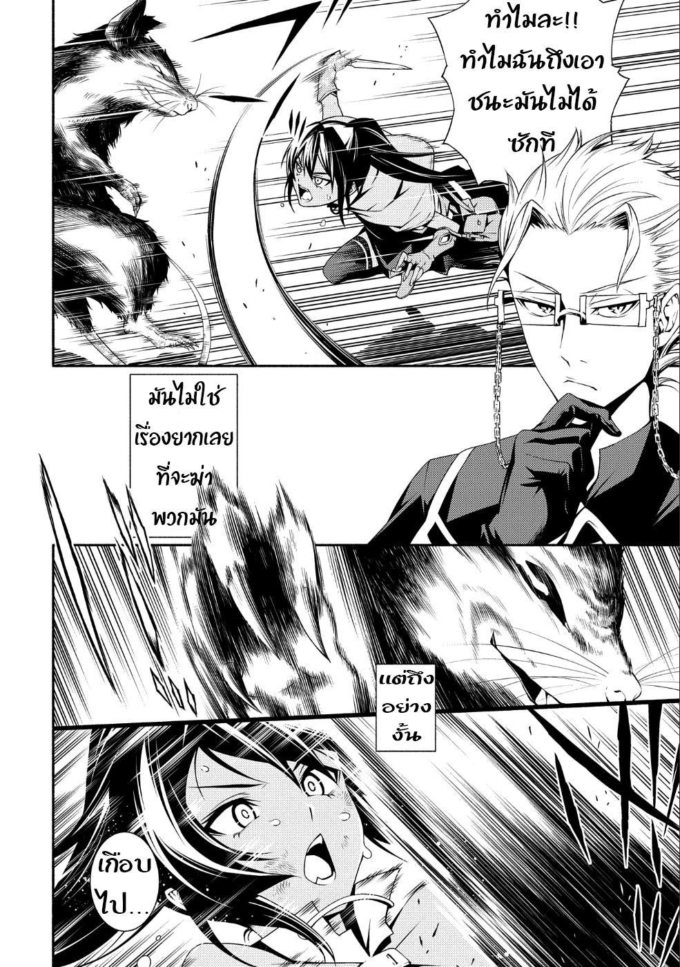 อ่านการ์ตูน Saikyou Party no Zatsuyougakari Ossan wa Muriyari Kyuuka o Tora Sareta you desu ตอนที่ 1 หน้าที่ 27