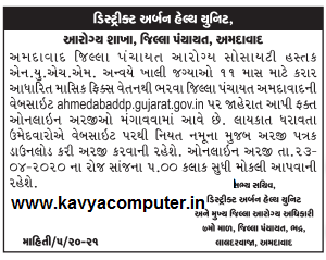 DUHU Ahmedabad Recruitment For Staff Nurse, FHW & Other Posts 2020
