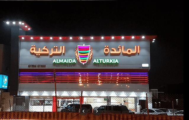 مطعم المائدة التركية