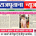 Rajputana News daily epaper 29 September 2020 Newspaper