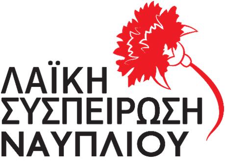 Η Λαϊκή Συσπείρωση Ναυπλίου για τα θέματα που συζητήθηκαν στο Δημοτικό Συμβούλιο