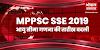 MPPSC SSE 2019: आयु सीमा गणना की तारीख बदली