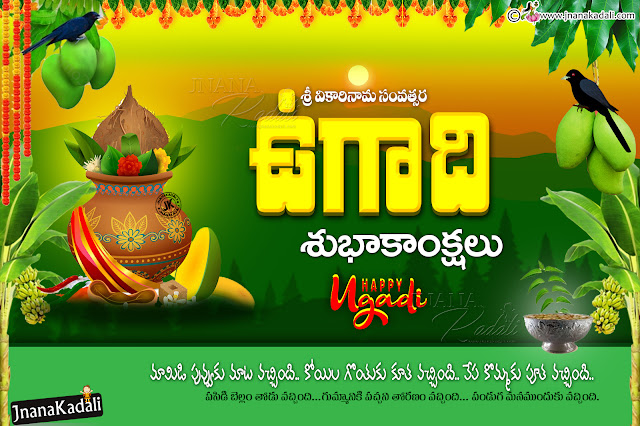 telugu samvatsaraadi ugadi subhakankshlau, sri vikari nama samvatsara ugadi subhakankshalu telugu wallpapers greetings, happy ugadi hd wallpapers, telugu festival greetings free download, happy ugadi festival quotes greetings