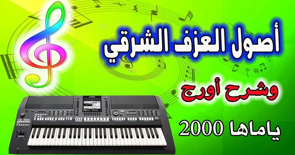 ايقاعات اورج ياماها 2000