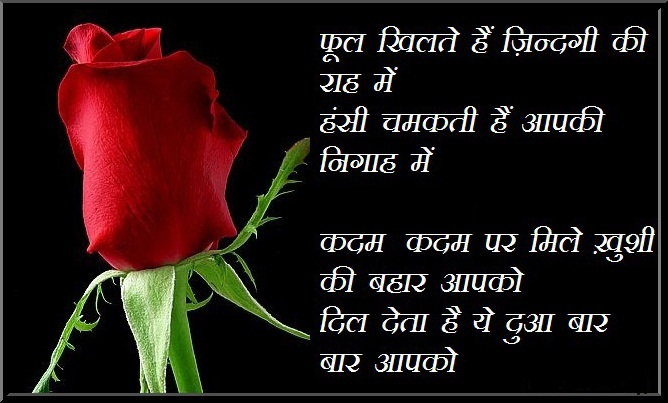 Rose Day Message in Hindi 2017 For Your Partner