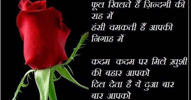 Rose Day Message In Hindi 2018 For Your Partner