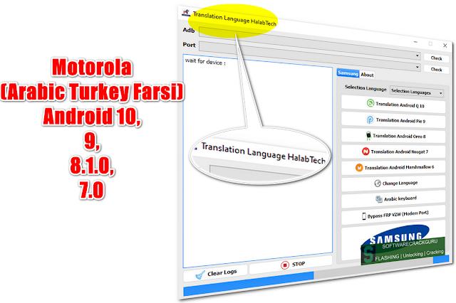 Motorola (Arabic Turkey Farsi) Android 10, 9, 8.1.0, 7.0