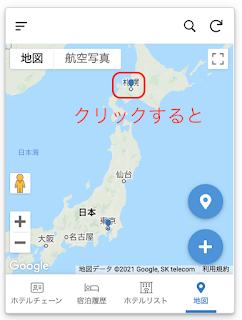AppSheetで旅の思い出、地図ビューを表示