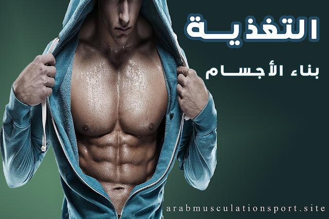 🔰أطعمة غذائية طبيعية للعضلات