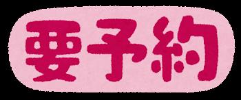 「要予約」のイラスト文字