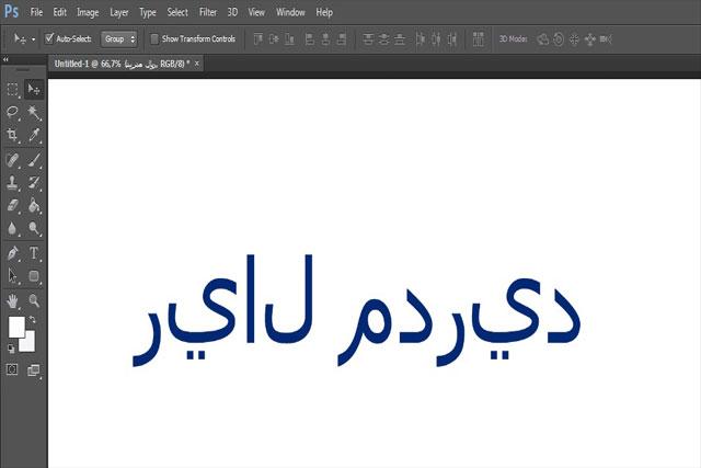 مشكلة اللغة العربية في الفوتوشوب وظهور الكتابة مقلوبة حل شامل